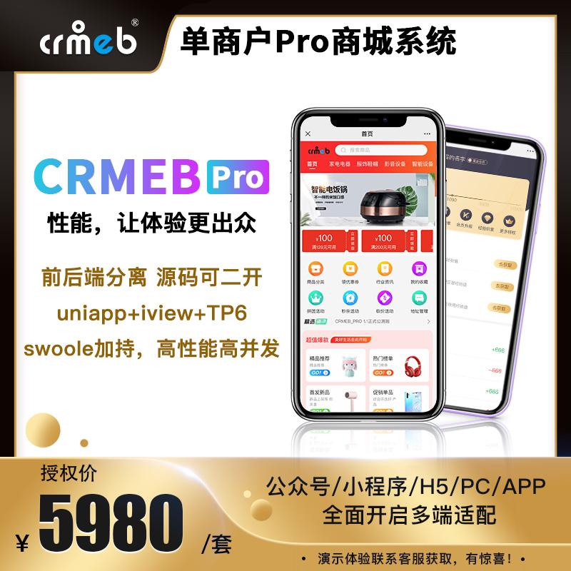 CRMEB Pro 企业级商城系统【pro版】