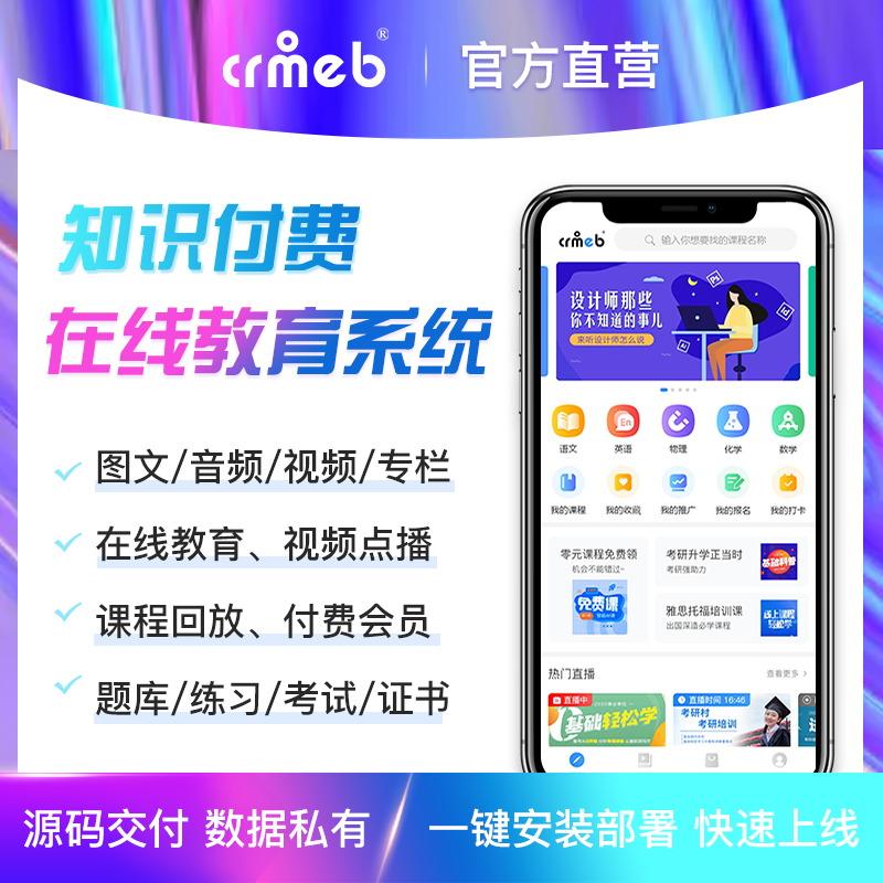 CRMEB知识付费系统商业版【官方授权】