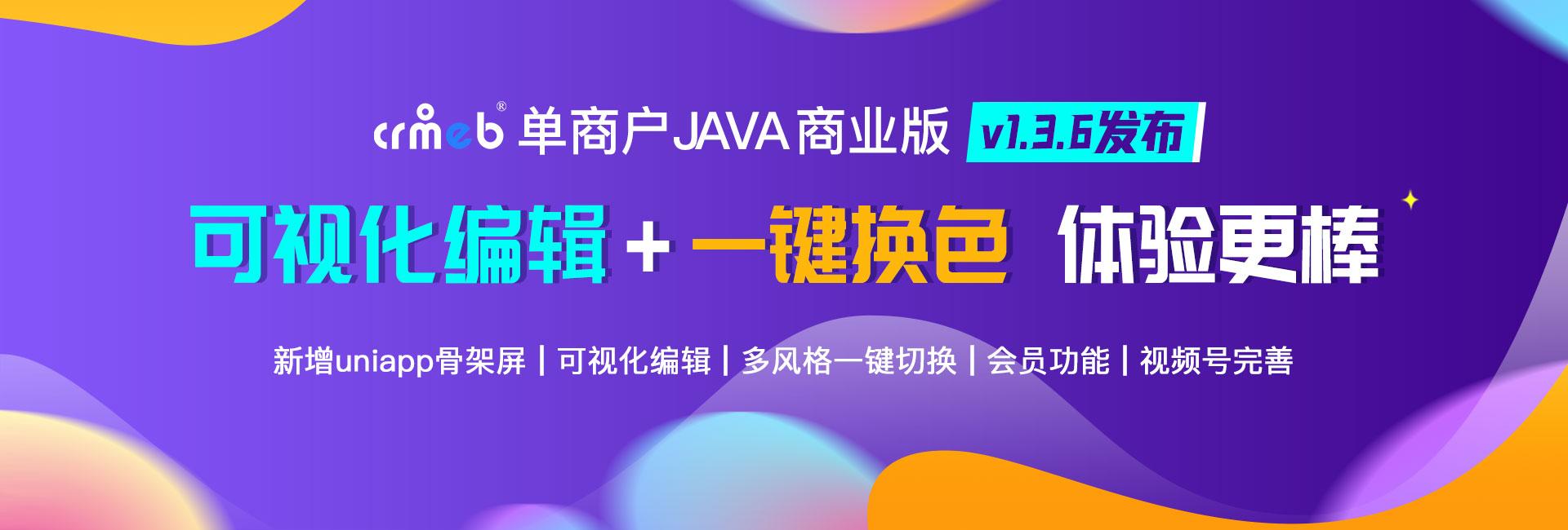 微信小程序源码Java商城系统uniapp商城直播拼团秒杀分销-创印技术代理