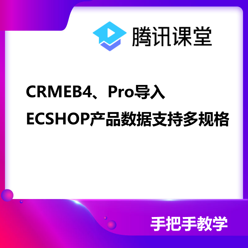 CRMEB4、Pro导入ECSHOP商品数据