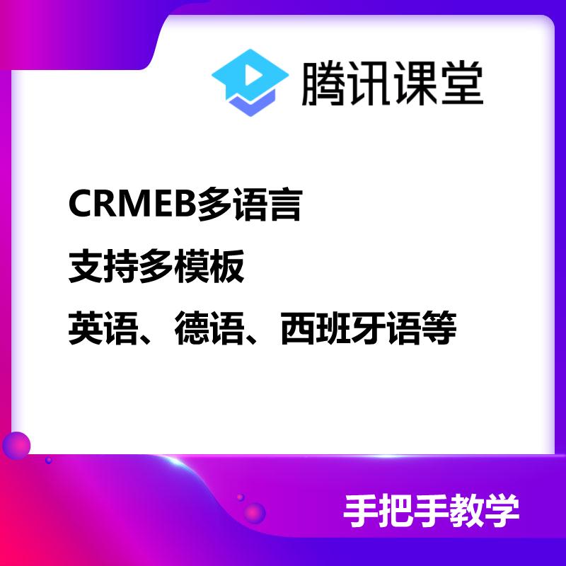 CRMEB4、PRO多语言包支持多模板