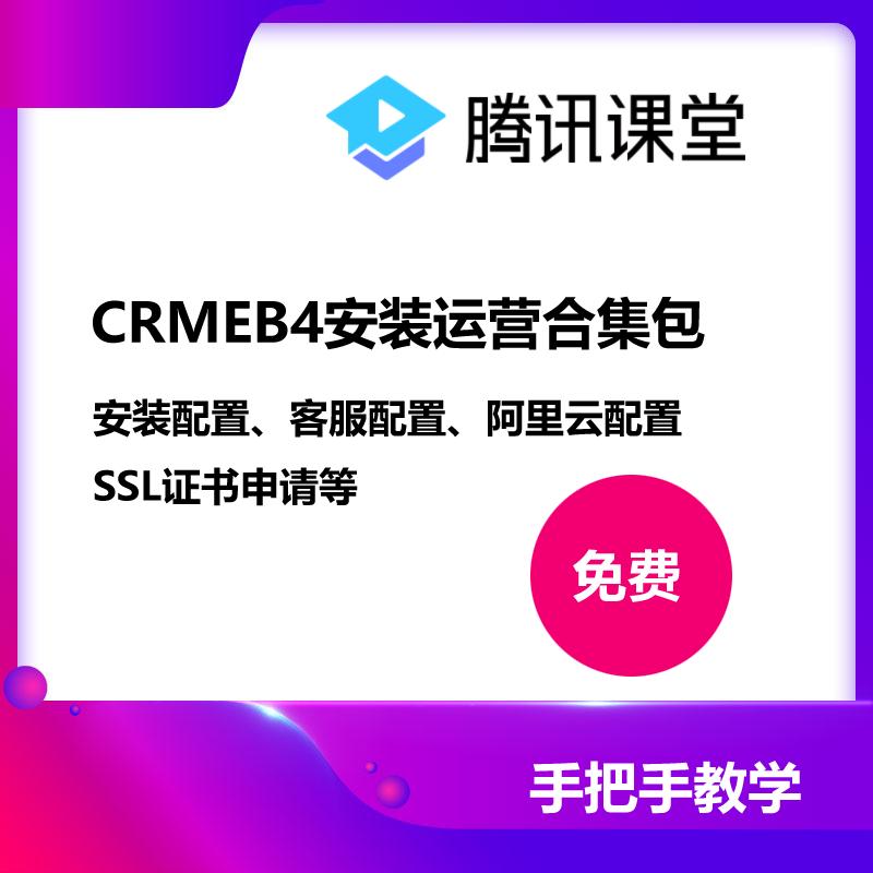 CRMEB4安装运营合集(免费)