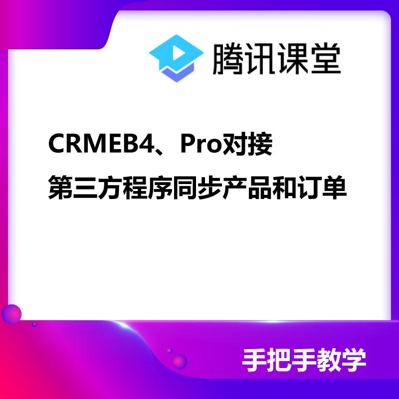 CRMEB4、Pro对接第三方程序同步产品和订单