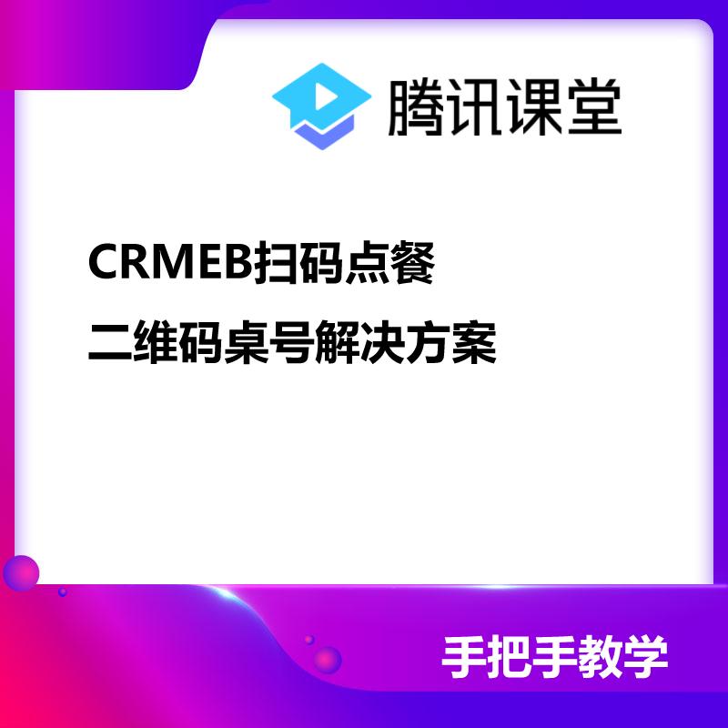 CRMEB扫码点餐,二维码桌号解决方案